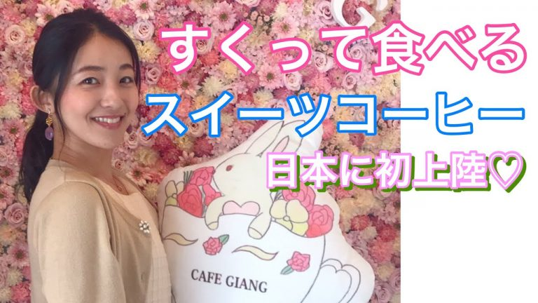 Read more about the article 横浜 CAFE GIANGカフェ ジャン