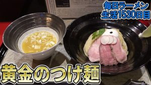 Read more about the article 江戸前つけ麺 銀座 魄瑛 はくえい