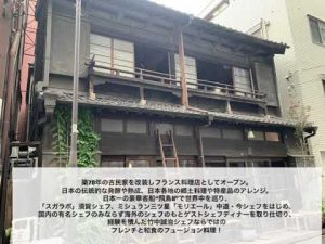 Read more about the article 東京秋葉原 KUFUKU±暮富食