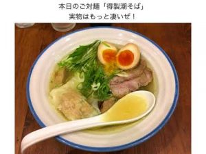 Read more about the article 麺宿 志いな Shiina
