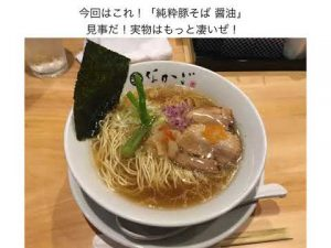 Read more about the article 赤坂 拉麺 なかご