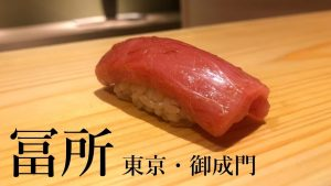 Read more about the article 冨所 / とみどころ