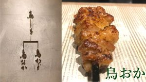 Read more about the article 六本木 鳥おか
