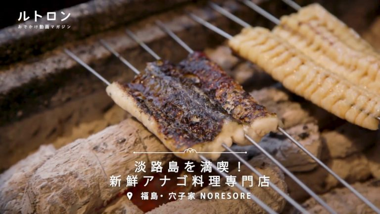 Read more about the article 穴子家 NORESORE 京都本店