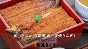 Read more about the article 京都 嵐山たなか