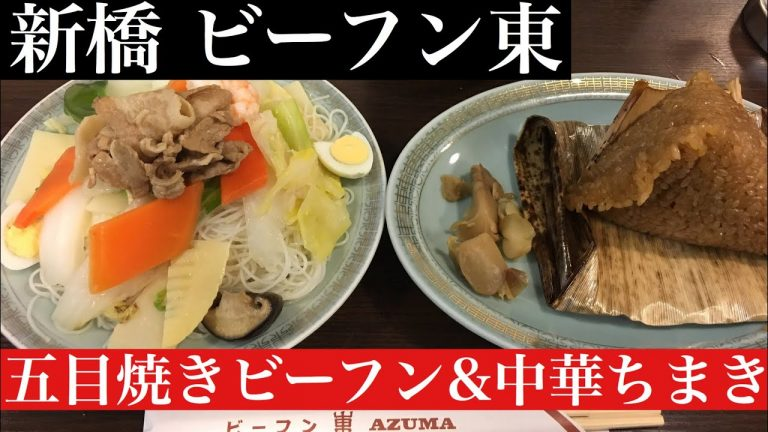 Read more about the article 東京 新橋 ビーフン東