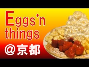 Read more about the article Eggs n Things 京都四条店