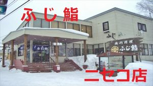 Read more about the article Niseko ふじ鮨ニセコ店