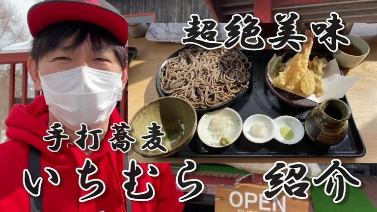 Read more about the article ニセコ 手打蕎麦 いちむら