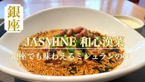 Read more about the article JASMINE 和心漢菜