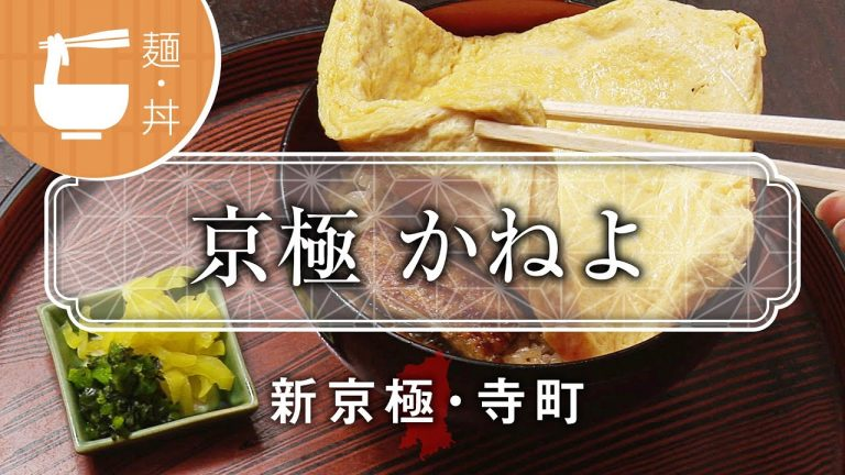 Read more about the article 京都河原町 京極かねよ