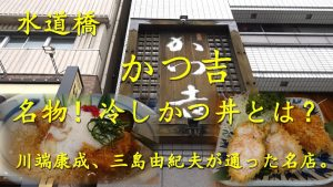 Read more about the article かつ吉 水道橋店