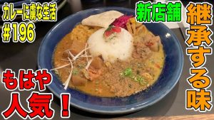 Read more about the article 三軒茶屋 創作カレーMANOS