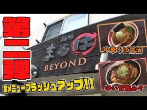 Read more about the article 札幌 まるは BEYOND