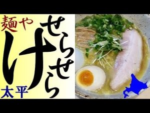 Read more about the article 札幌 麺や けせらせら