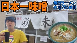 Read more about the article 札幌 麺屋 彩未