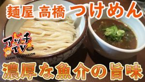 Read more about the article 札幌 麺屋 高橋