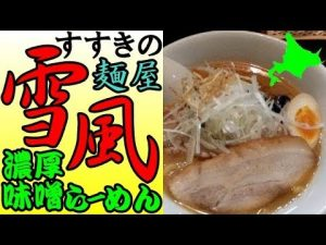 Read more about the article 札幌 麺屋 雪風 すすきの店
