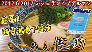 Read more about the article 札幌 らーめん侘助