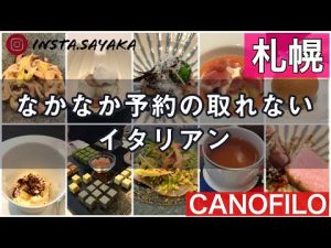 Read more about the article 札幌 リストランテ カノフィーロ