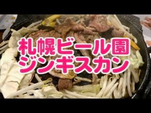 Read more about the article 札幌 かに食べ放題 サッポロビール園 トロンメルホール