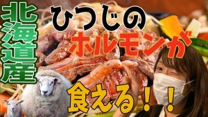 Read more about the article 札幌 北海道産ひつじ肉 炭火兜ひつじ