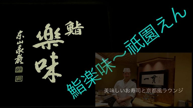 Read more about the article 鮨 楽味