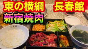 Read more about the article 新宿 長春館