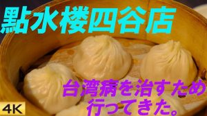 Read more about the article 東京四谷 點水樓