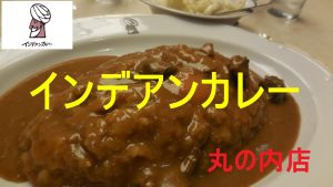 Read more about the article Tokyo Marunouchi Indean Curry