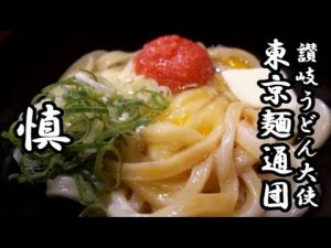 Read more about the article 讃岐うどん大使 東京麺通団 西新宿