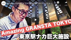 """Read more about the article Amazing """"GRANSTA TOKYO""""  MUST TRY FOODS in Japan"""