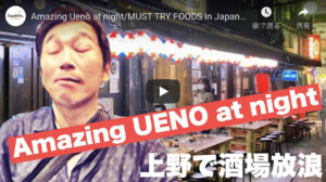 Read more about the article Amazing Ameyoko Shopping Street Foods/MUST TRY FOODS in Japan