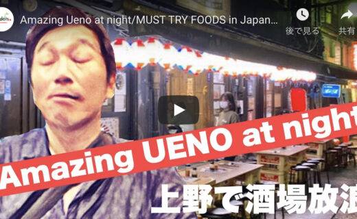 amazing_ueno_at_night