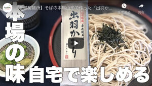 Read more about the article 【老舗製麺所】そばの本場山形で作った「出羽かおり」が自宅で味わえる!【おすすめの蕎麦】